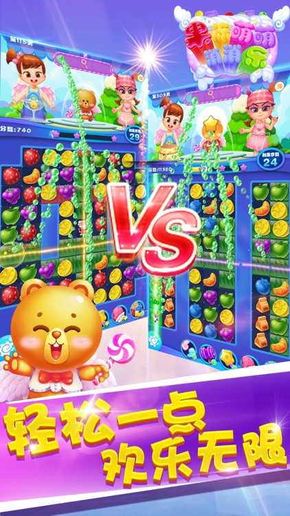 单机游戏® - 水果消消乐新版消除游戏 screenshot-4