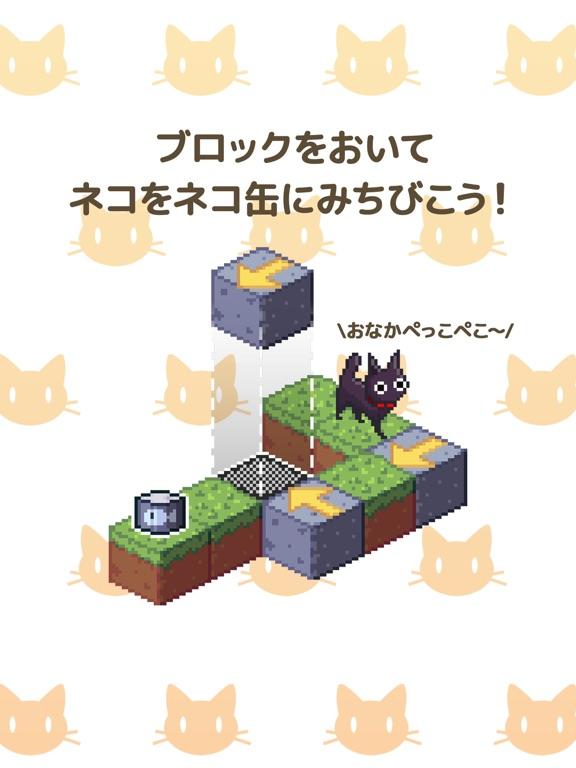 トコトコ箱庭ネコパズル シュレディンガーの箱庭のおすすめ画像2