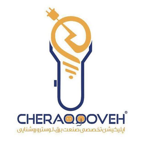 CheraqQoveh