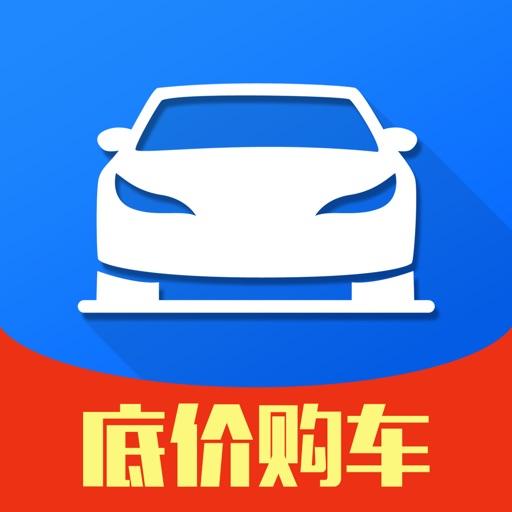 汽车报价 - 全国4S店底价购车平台 iOS App