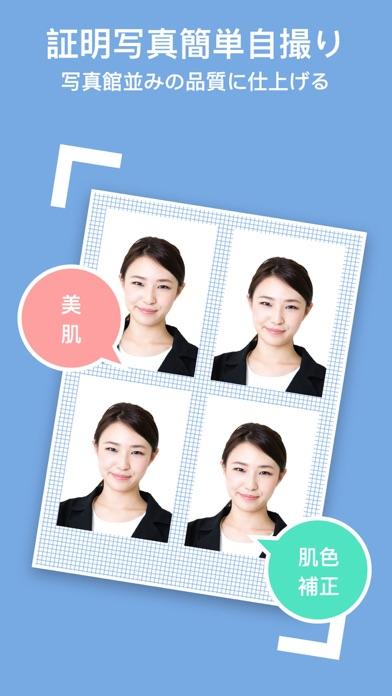 証明写真BOX Pro~プロ並みの履歴書写真をかんたん自撮りのおすすめ画像1