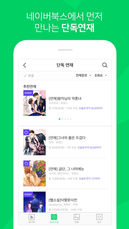 네이버북스 - Naver Books screenshot-3