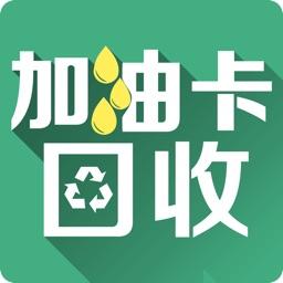 加油卡回收
