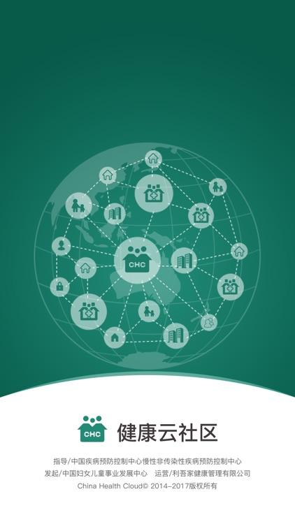 健康云社区-居民和社区医生互动的健康管理平台