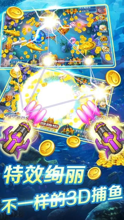 欢乐捕鱼-捕鱼街机游戏捕鱼 screenshot-4