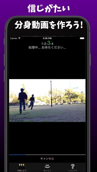 分身カメラ - ありえない分身動画を作ろう screenshot1