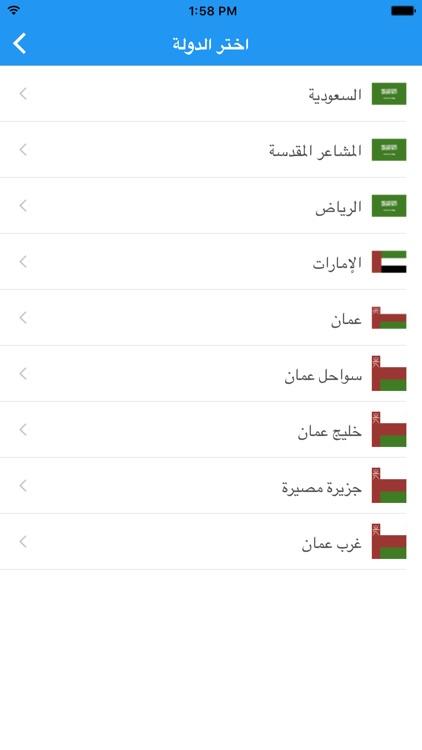 خرائط طقس العرب screenshot-3