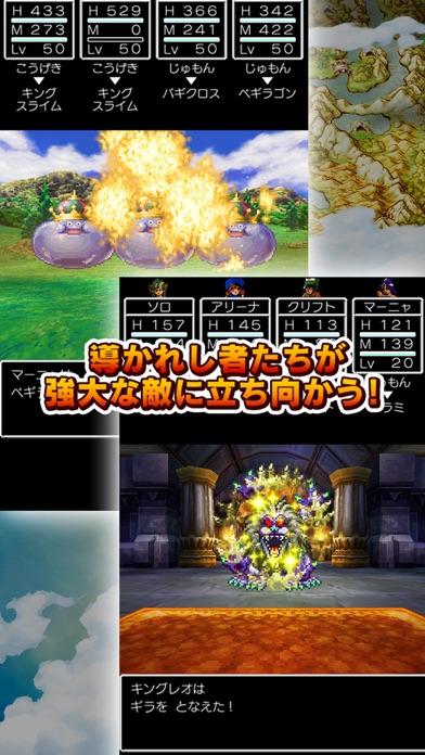 Screenshot for ドラゴンクエストIV 導かれし者たち in Japan App Store