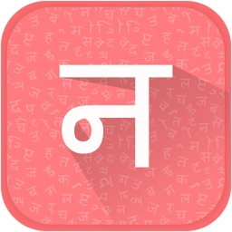 Nepali Keyboard and Translator