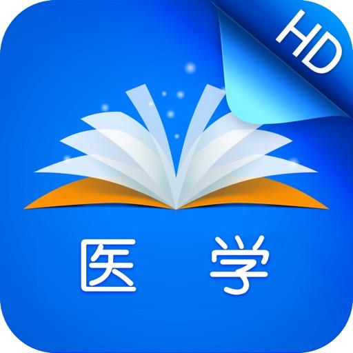 梦想成真-医学考试电子书HD