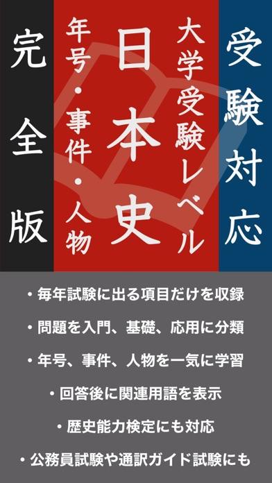 毎年試験に出る日本史【完全版】 - 年号・事件・人物のおすすめ画像1