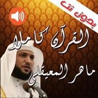 القرآن كاملاً ـ ماهر المعيقلي ـ بدون نت apk
