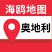 136.奥地利地图-海鸥奥地利中文旅游地图导航