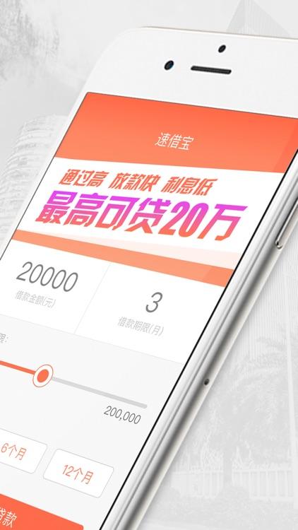 速借宝-小额手机信用极速贷款APP