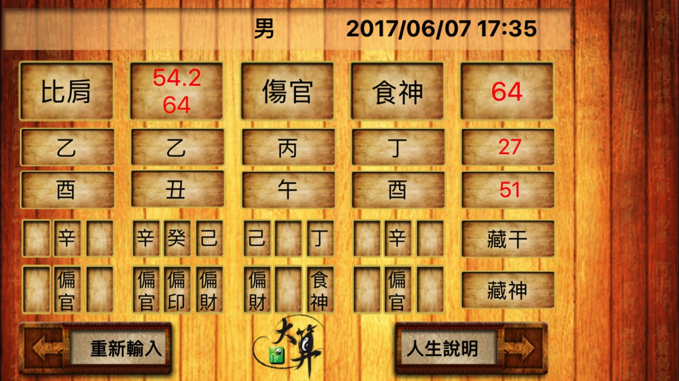 大算命理八字 Screenshot