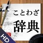 ことわざ辞典HD icon