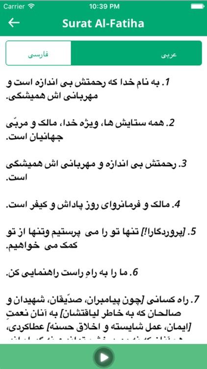 Quran in Farsi - Listen and read