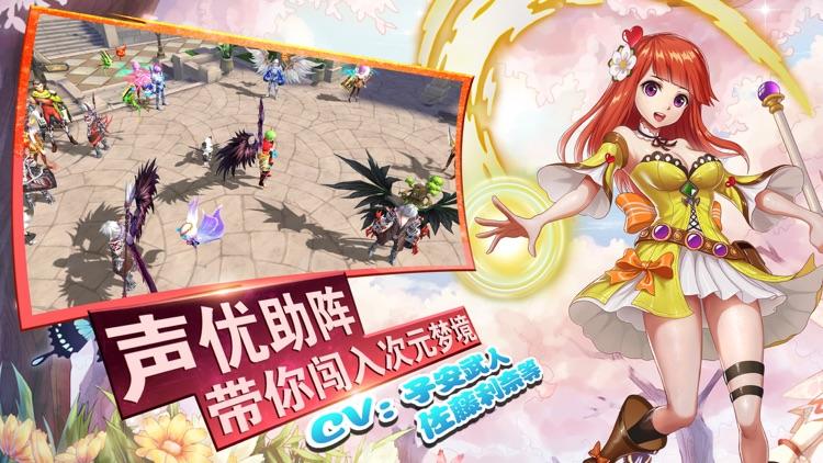 最后的守护者-3D魔幻冒险MMO screenshot-4