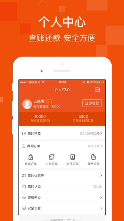 趣店-分期购物商城 screenshot-3