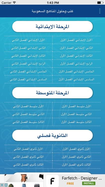 كتب وحلول المناهج السعودية