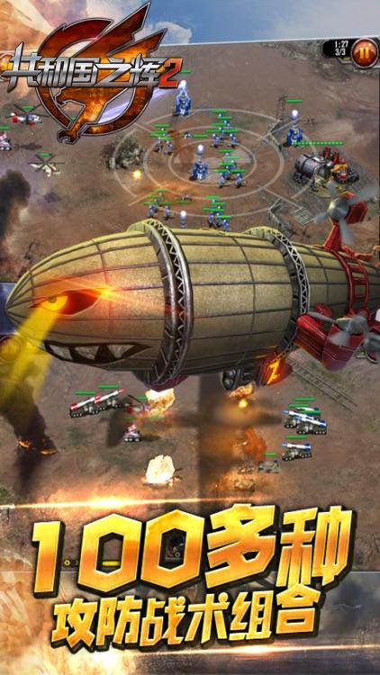 共和国之辉2-2018全新战争策略游戏 screenshot-3