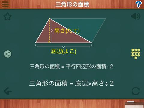 小学算数アニメーション (1-6年生)のおすすめ画像5