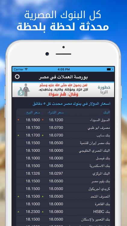 الدولار اليوم في مصر بكام