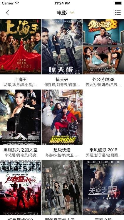 电影天堂-影视大全 screenshot-3