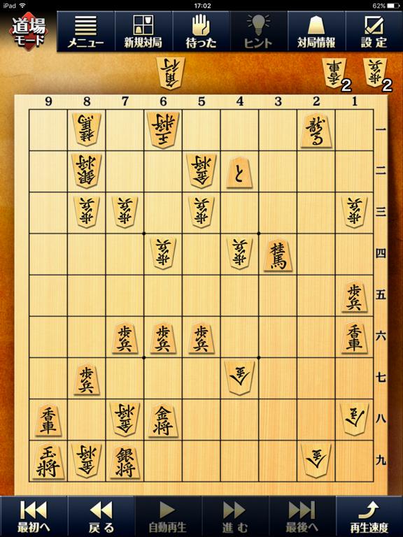 ぐんぐん強くなる将棋のおすすめ画像5