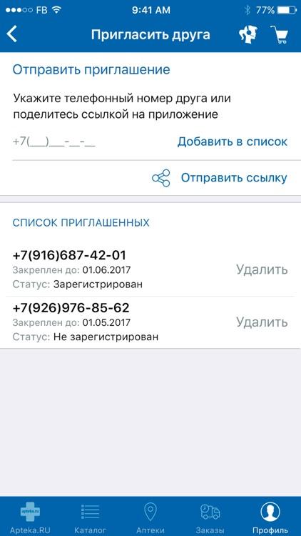 Apteka.RU screenshot-4