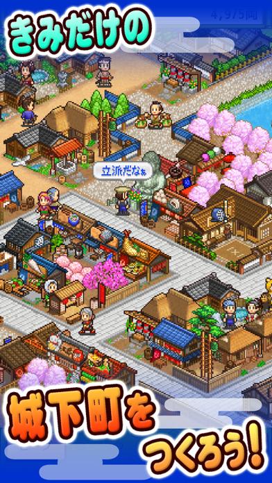大江戸タウンズ ScreenShot0