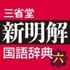新明解国語辞典 第六版【三省堂】(ONESWING) - iPhoneアプリ