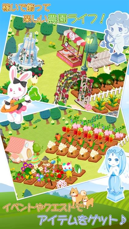 農園婚活 screenshot-1