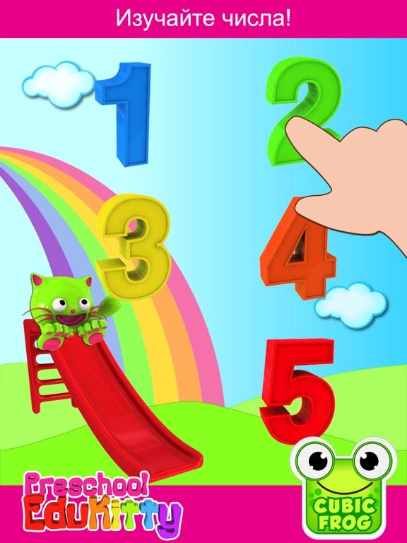Скачать игры для малышей-EduKitty