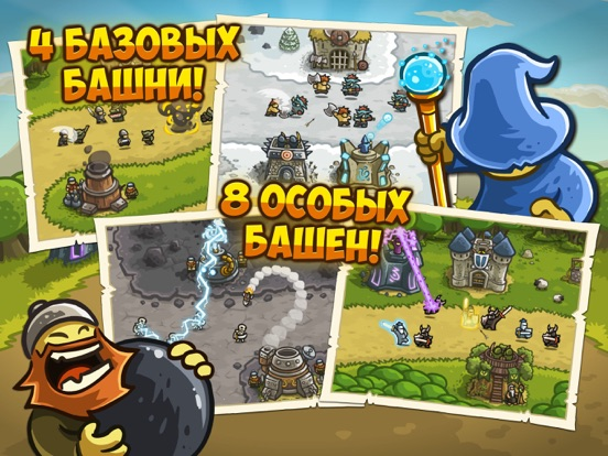 Kingdom Rush HD для iPad