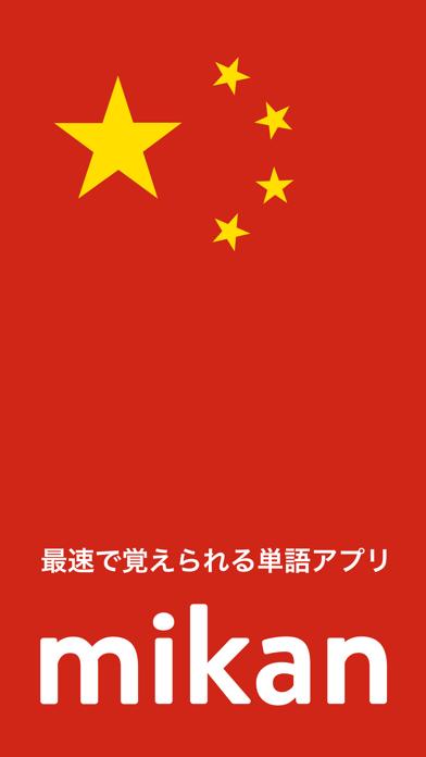 mikan 中国語のおすすめ画像1