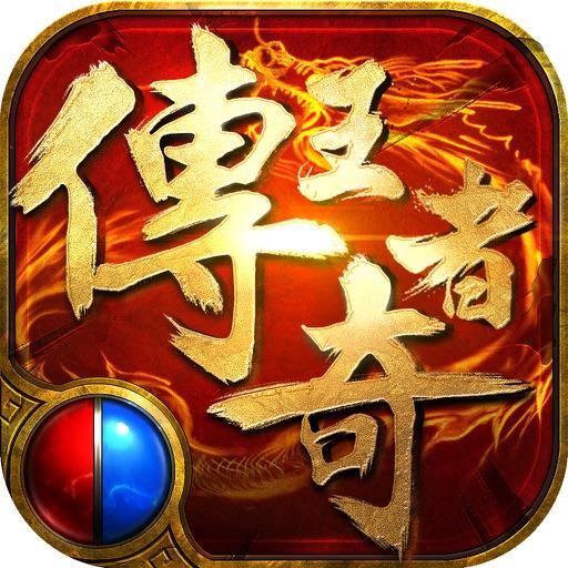 传奇王者 - 经典复刻传奇类动作MMORPG手游