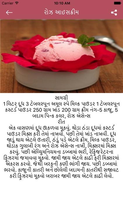 Icecream Recipes in Gujarati screenshot-4