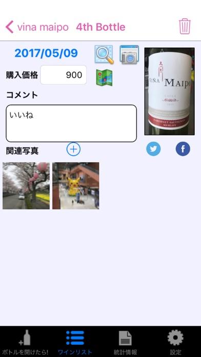 wine飲みログ - ラベル写真で、ワイン... screenshot1