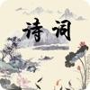 诗词大会-中国古典文学诗歌鉴赏