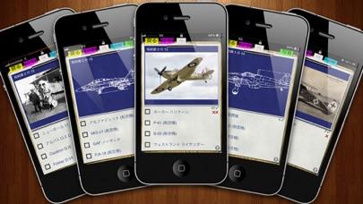 航空機認識クイズ screenshot1