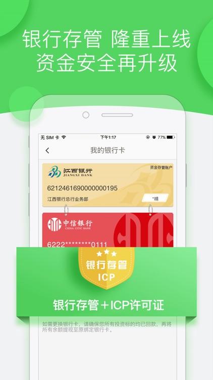 抓钱猫理财(回馈版) -银行存管,10%理财投资平台