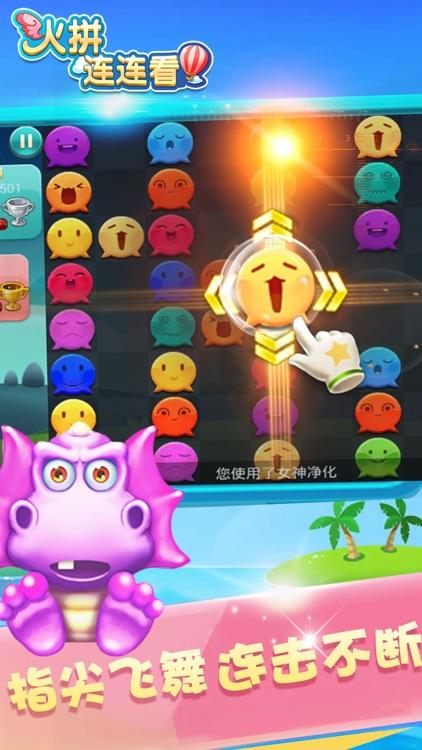 连连看® - 连连看单机版小游戏 screenshot-3