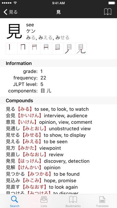 Midori (japanese Dictionary) review screenshots
