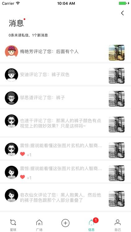 Soul灵犀-随时随地找到有趣的人说话 screenshot-4