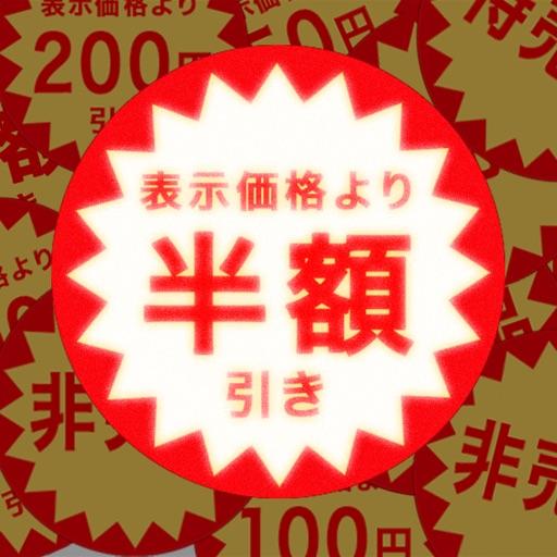 安売りシール for iMessege