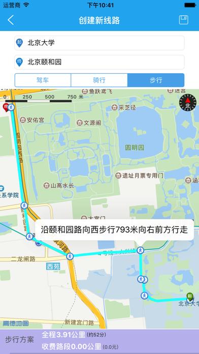 路线规划专家 screenshot three