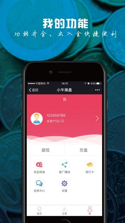 小牛操盘-国际期货黄金原油投资交易平台 screenshot-3