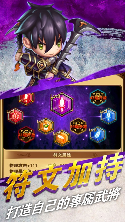 英雄三國 screenshot-4