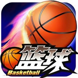 单机篮球-超级疯狂的投篮